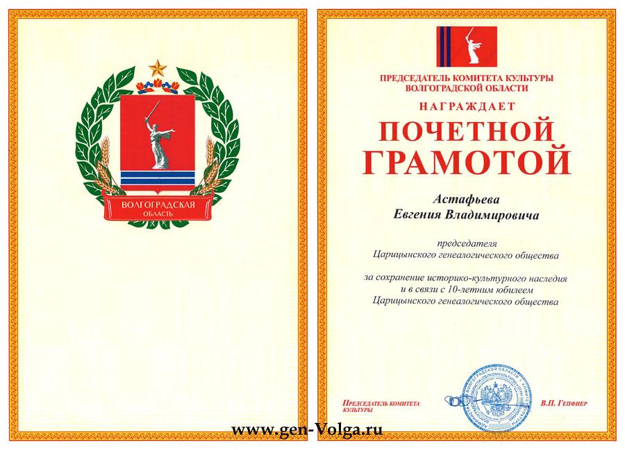 Поздравления для вручения дипломов от главы